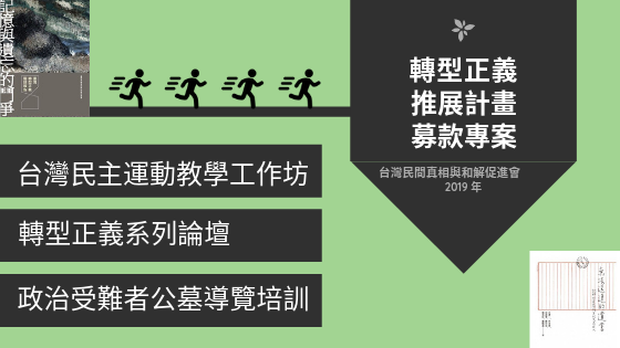 轉型正義 推展計畫.png